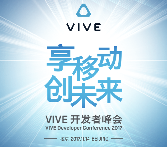 VIVE VR一体机或将亮相!HTC将于11月14日举办开发者峰会