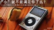 【联合众测】飞傲X3II便携音乐播放器体验评测_怎么样