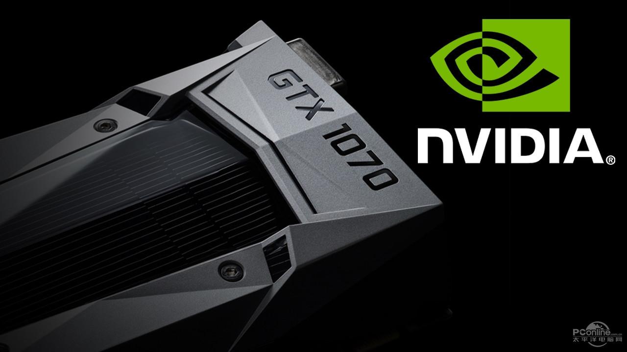 NV推1070Ti性能直逼GTX1080 反击VEGA56