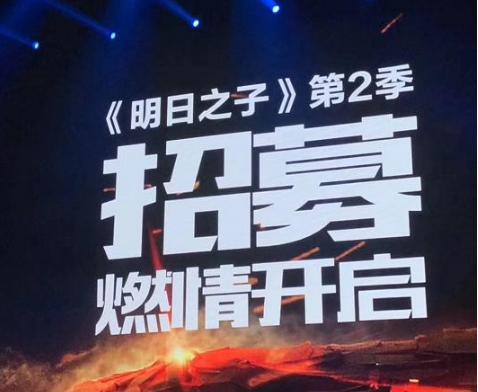 《明日之子》第二季选手招募开启,腾讯视频TV版全网独播