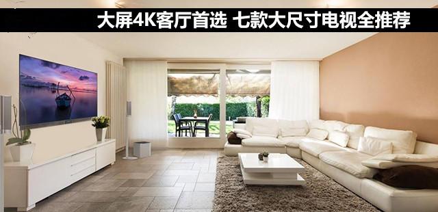 大屏4K客厅首选 七款大尺寸电视全推荐