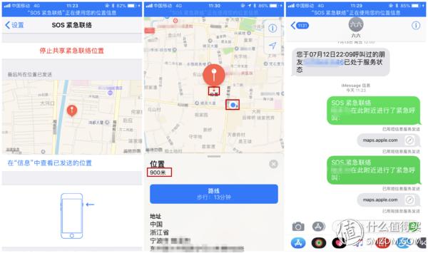 一、IOS紧急设置呼救手机苹果和平板图片