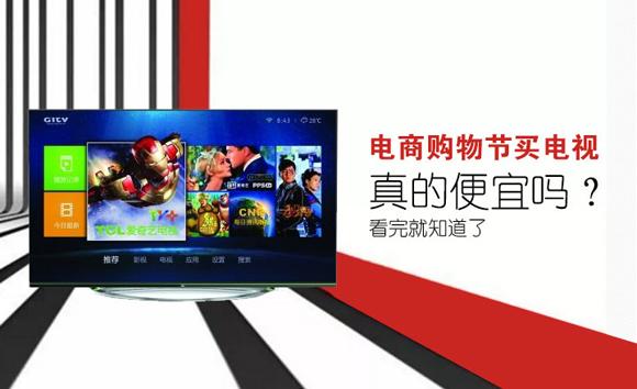 电商购物节买电视便宜吗?看完就知道了