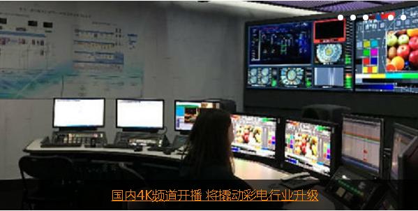 国内4K频道开播 将撬动彩电行业升级
