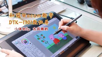 用数位屏画图修图,是什么感觉?WACOM 和冠 新帝 DTK-1301 数位屏小体验