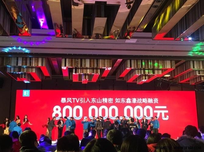 暴风TV获8亿战略投资 新品Real6即将发布