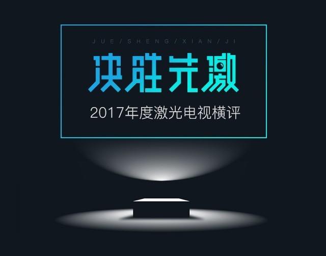 决胜先激 2017年激光电视年度横评