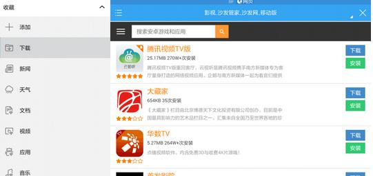 ES文件浏览器安卓Android(APK)下载