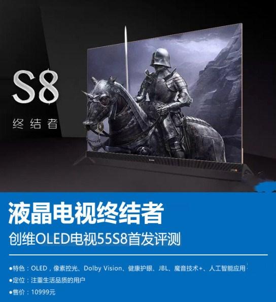 液晶电视终结者 创维OLED电视55S8首发评测