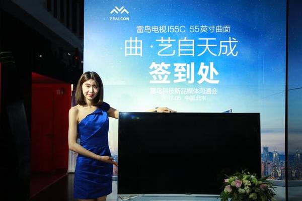 曲艺天成 雷鸟电视首款曲面电视I55C正式发布