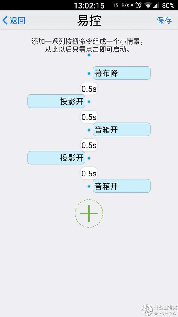 家庭影院模式(图10),编辑这个模式里面的设备可以实现一键打开投影