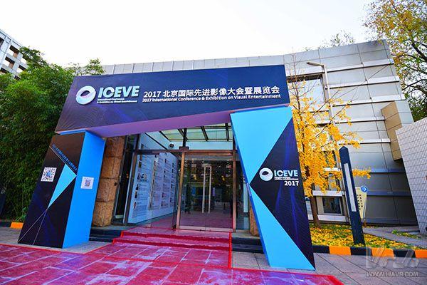 北京国际先进影像大会暨展览会 ICEVE 2017 盛大开幕!