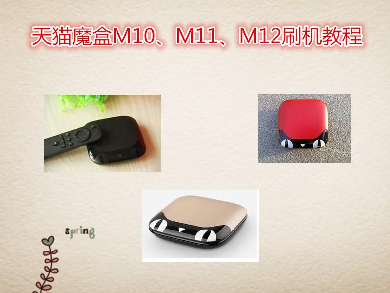 天猫魔盒M10、M11、M12全系列刷机、替换桌面教程