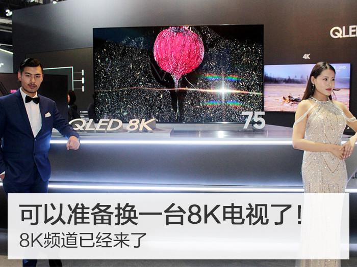 8K频道已经来了 可以准备换一台8K电视了!