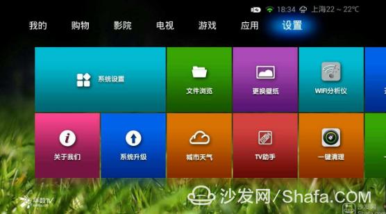 创维搜狐盒子通过U盘安装第三方应用