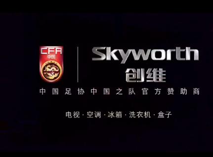 创维发布走心广告片 中国足球身后还站着创维