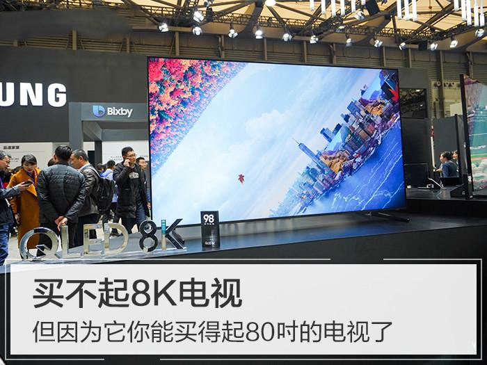 买不起8K电视,但因为它你能买得起80吋的电视了