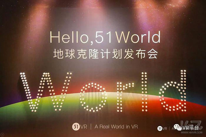 曾经做VR样板间的51VR在拿到2.1亿融资之后,要做自动驾驶了? | VR网原创