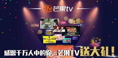 【开奖】感恩千万人中的你,芒果TV送大礼!!!