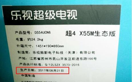"""乐视电视生产一切正常,""""919""""或成为""""新乐视""""转折点"""