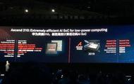 华为发布昇腾系列两颗AI芯片 公布全栈AI解决方案