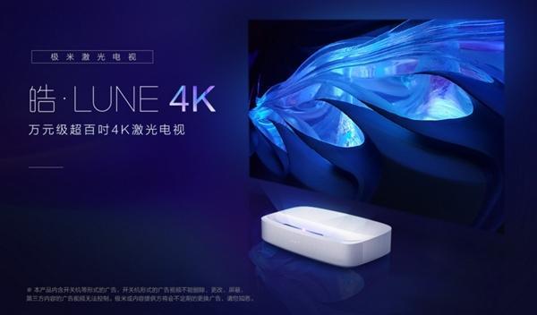 极米激光电视皓LUNE 4K发布:真4K/广色域