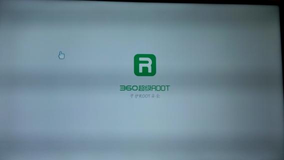 海信电视最佳ROOT方法以及精简程序,反root等教程