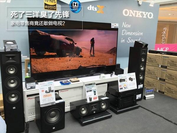 死了三洋臭了先锋,家电零售商竟还敢做电视?