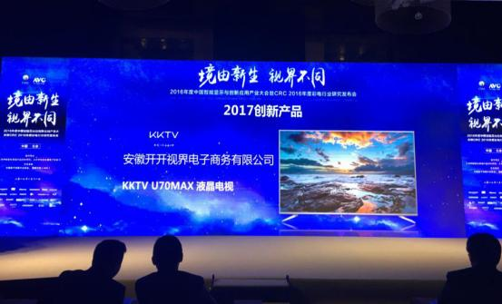 """U70MAX斩获""""2017创新产品""""奖开启电视""""3.0""""时代"""