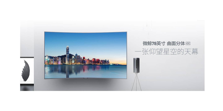 微鲸电视如何安装第三方软件看直播?