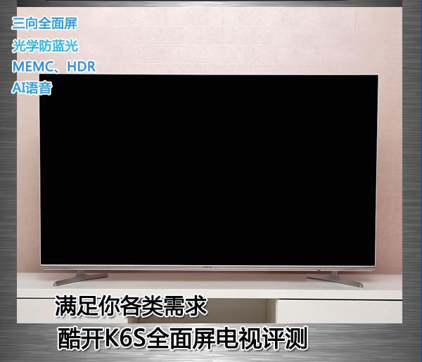满足你各类需求 酷开K6S全面屏电视评测