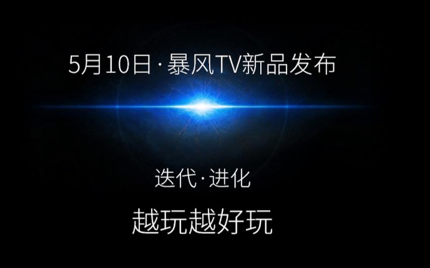 暴风TV最新力作神秘新品即将于5月份发布!