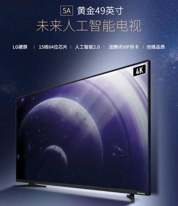 小米电视4A和酷开电视5A选哪款?49英寸人工智能电视大PK