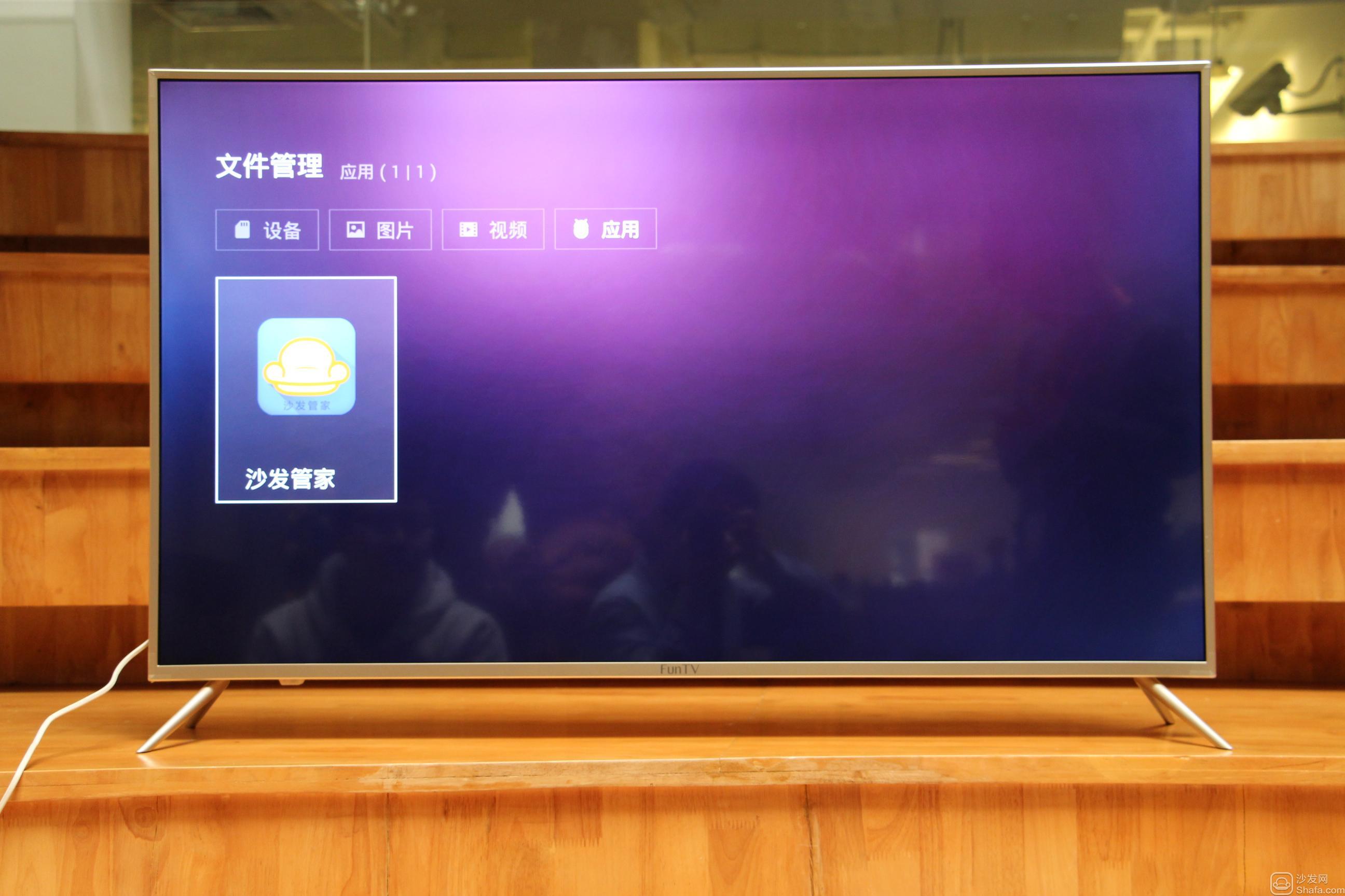 风行65寸4K超维电视如何通过U盘安装第三方应用,玩电视游戏