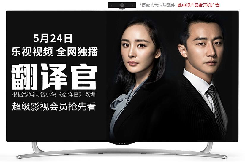 乐视电视X43S:43吋网络电视推荐