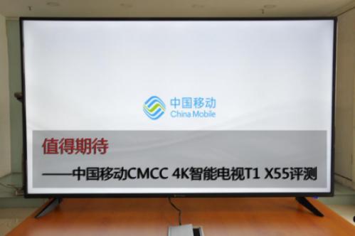 中国移动CMCC 4K智能电视T1 X55评测