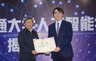 西安交大正式成立AI学院 孙剑成为首任院长