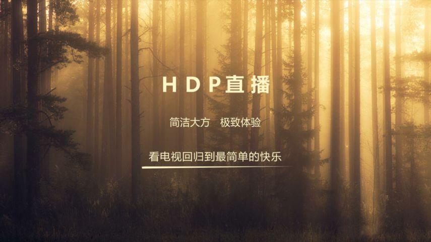 HDP直播评测 -- 专注智能电视直播的应用软件
