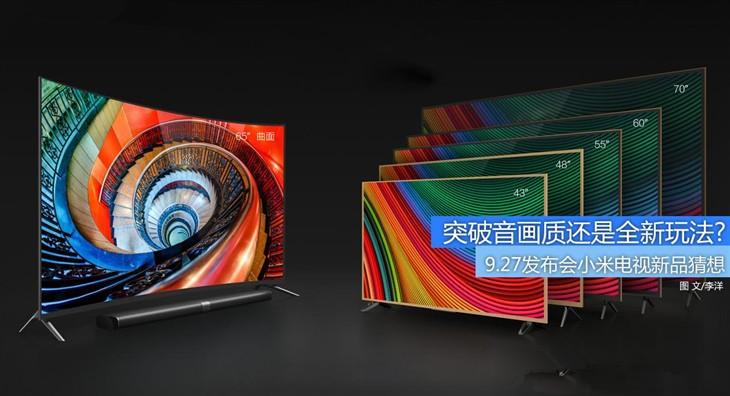 小米电视新品有哪些升级?
