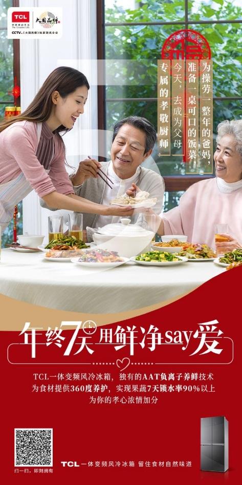 """TCL冰箱洗衣机元旦钜惠 用心say爱""""鲜净""""跨年"""