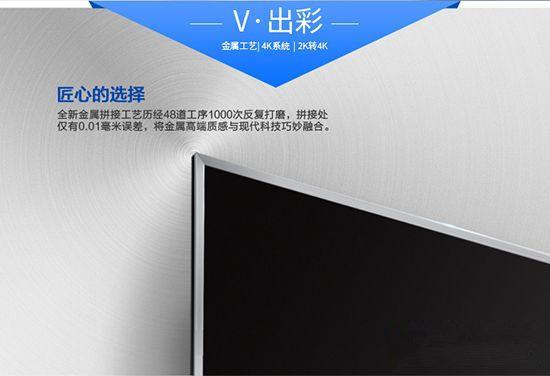 高品质享受 创维58吋4K智能电视热销