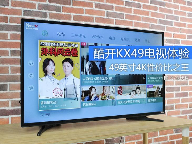 49英寸4K性价比之王 酷开KX49电视体验