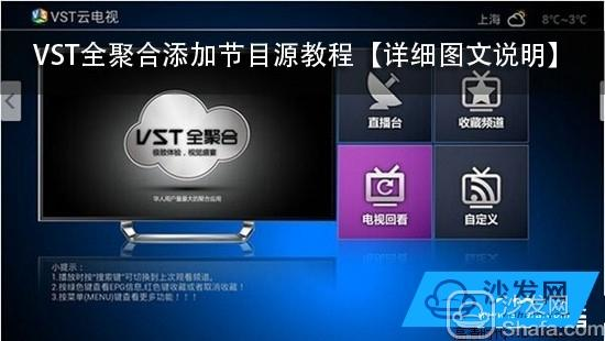 VST全聚合添加节目源教程【详细图文说明】