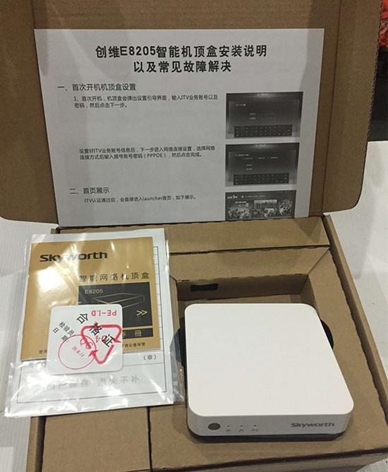 教大家一招——电信专用IPTV-E8205 机顶盒破解