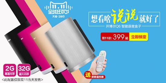 语音盒子开博尔Q6双11首发 全网最高配32G