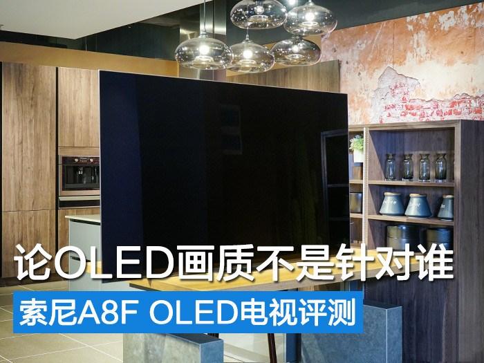 论OLED画质不是针对谁,索尼A8F OLED电视深度评测