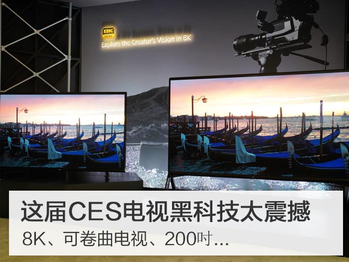 这届CES电视黑科技太震撼 8K、可卷曲、200吋...