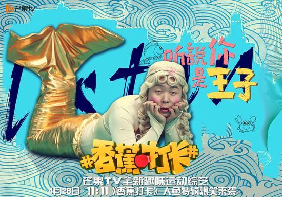 《香蕉打卡》功夫版上映 芒果TV携开博尔H10壕礼相助