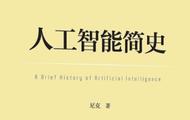 徐英瑾评《人工智能简史》:人工智能,真的能让哲学走开吗?