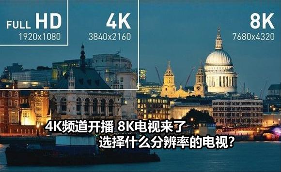 4K频道开播 8K电视来了 选择什么分辨率的电视?
